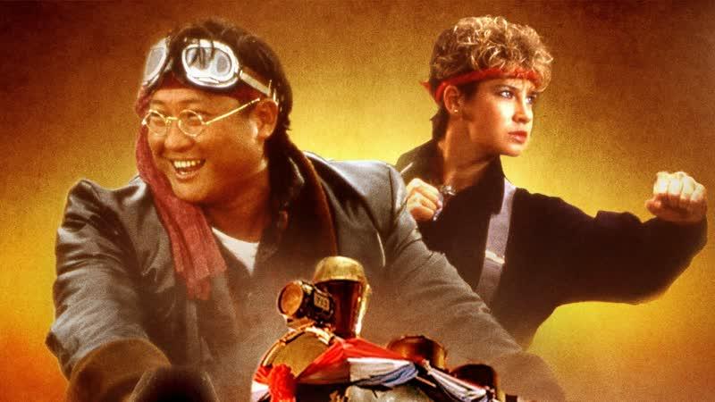 Экспресс миллионеров / Millionaires Express. 1986. Боевик, комедия. Василий Горчаков. VHS
