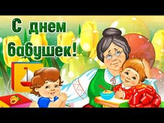 С Днем Бабушек👵🏻🌹Красивое музыкальное поздравление🎁Самой любимой бабушке Красивая песня🌷7 марта