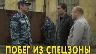 Крутейший фильм про побег из спецзоны [ Одиночка Гончие ] Русские детективы