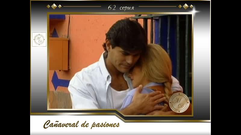 В плену страсти 62 серия Cañaveral de pasiones Capítulo 62