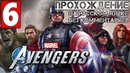 Мстители Marvel прохождение игры Marvel s Avengers 6 часть Заключение без комментариев На Русском