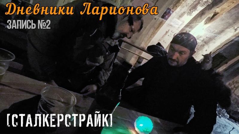 СТАЛКЕРСТРАЙК Дневники Ларионова запись №2