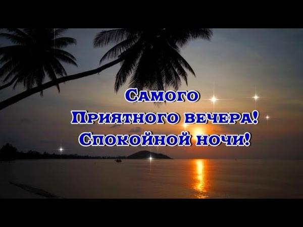 Самого Приятного Вечера Спокойной ночи Красивое пожелание Доброго Вечера Приятного сна ⭐🌙
