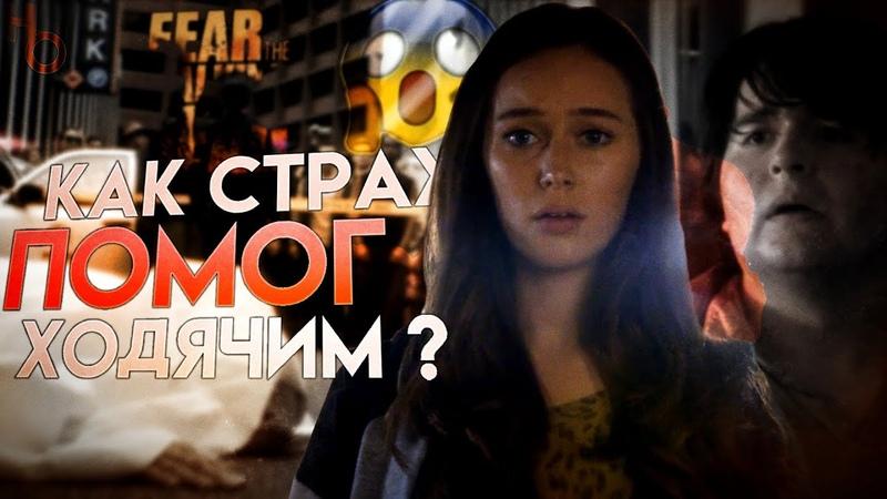 ХАОС Ностальгический обзор 2 серии 1 сезона│Бойтесь ходячих мертвецов