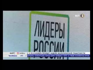 Башкирия вошла в десятку регионов по количество заявок на конкурс Лидеры России