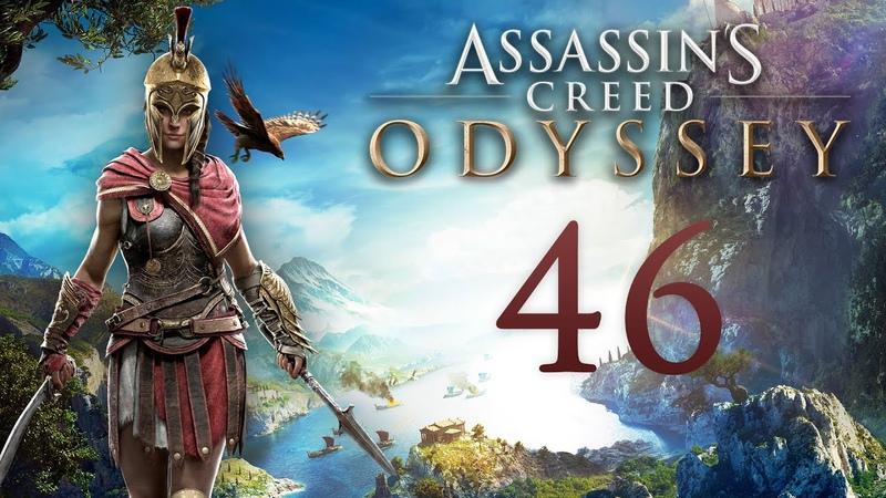 Assassin's Creed Odyssey Мы не воры Мы искатели сокровищ 46 побочки PC