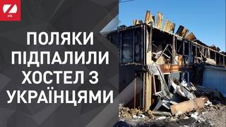 У Польщі підпалили хостел, де жили українські заробітчани: Будівля згоріла повністю
