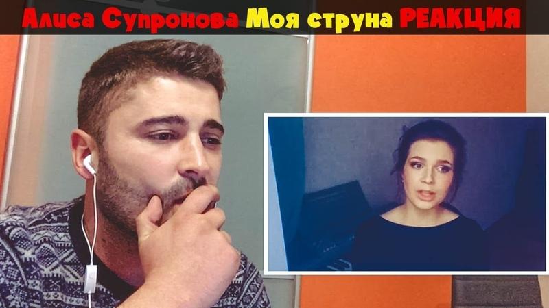 Алиса Супронова Моя струна Вахид Аюбов Реакция
