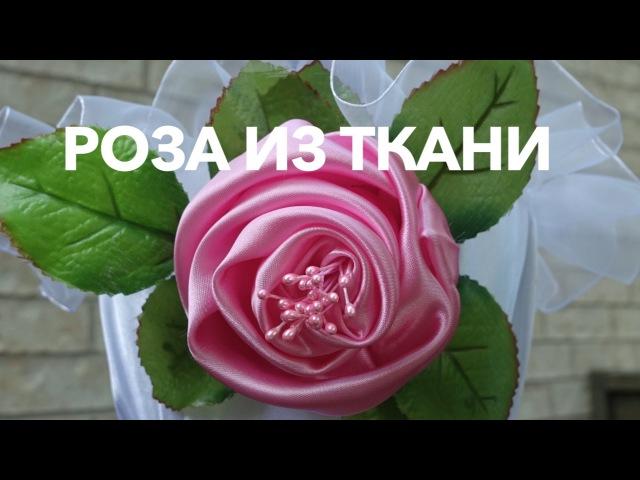 Роза из ткани. Легко и быстро.