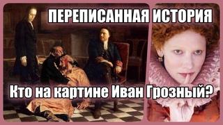Кто на картине Иван Грозный? / Ислам на Руси / Переписанная история