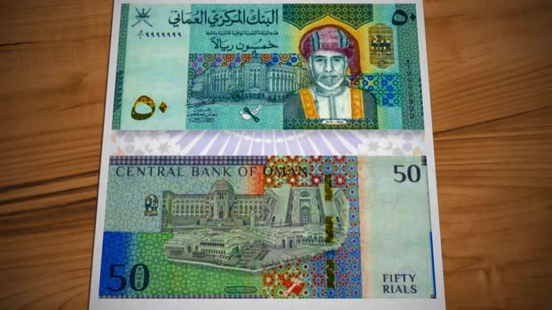 Новая банкнота Омана 50 реалов
