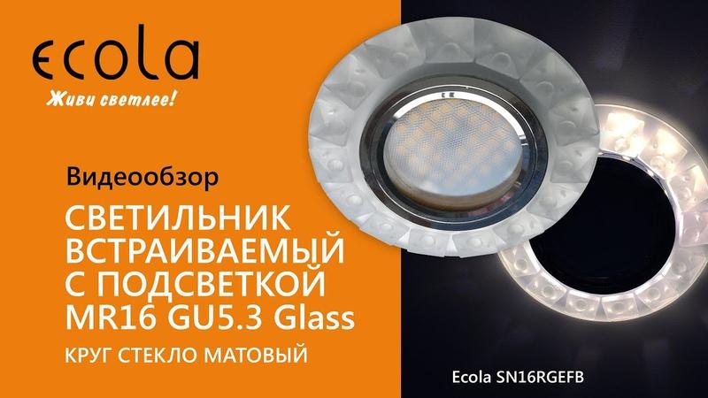 Светильник встраиваемый Ecola MR16 с подсветкой оправы, Круг с крупн. стразами Конус, арт. SN16RGEFB