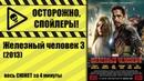 [СЮЖЕТ] Железный человек 3 (2013) [ЗА 4 МИНУТЫ]