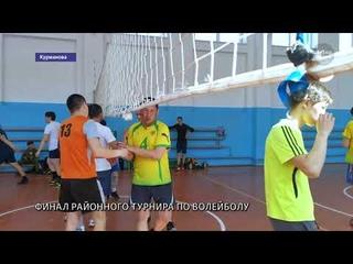 Финал районного турнира по волейболу