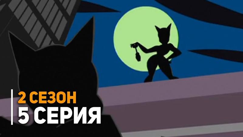 Кошки Мышки Мышки Кошки Девушки Готэма 2 сезон 5 серия РУССКАЯ ОЗВУЧКА