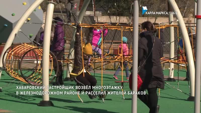 Хабаровский застройщик возвёл многоэтажку в Железнодорожном районе и расселил жителей бараков