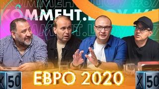 Финал Евро-2020, нырок Стерлинга и Щенников в Интере | КШ #67