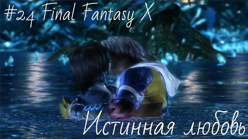 24 Final Fantasy X Истинная любовь