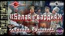 🎧📖🎤«Белая гвардия» 🎼[Михаил Булгаков]👌🏆👍 Аудиокниги AudioBook