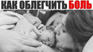 КАК САМОСТОЯТЕЛЬНО ОБЛЕГЧИТЬ БОЛЬ В РОДАХ | Улыбки обнимашки и 10 способов облегчить боль в родах
