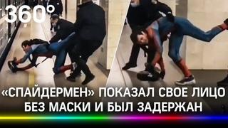 «Спайдермен» без маски вырвался из рук охранников в метро Питера - видео «супергеройского» побега
