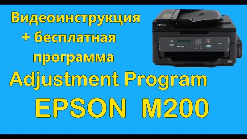 Adjustment Program Epson M200 Скачать бесплатно