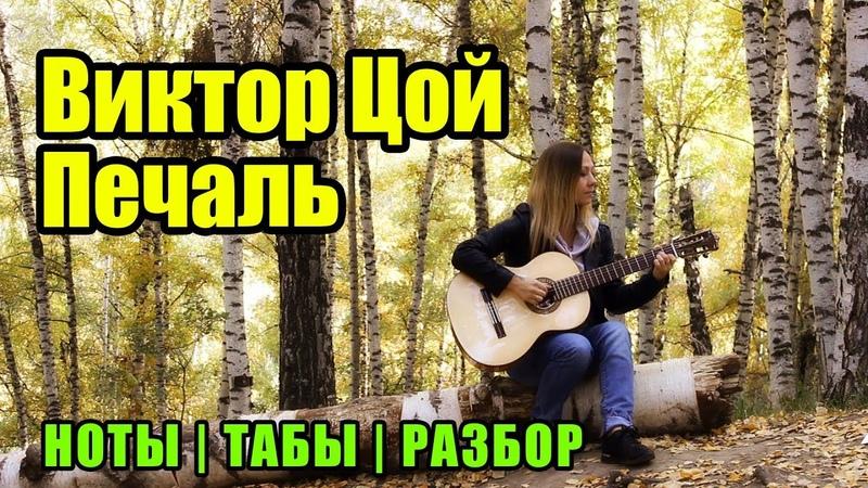 В. Цой Печаль На гитаре Ноты Табы