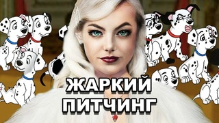 Жаркий питчинг | «Круэлла» / Pitch Meeting | Cruella [rus]