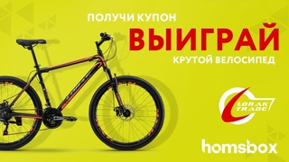 Впервые на Хомсбокс! Разыгрываем велосипед от магазина Lorak Trade!