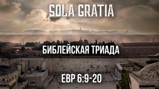 ЦЕРКОВЬ SOLA GRATIA   Воскресная проповедь (Евреям 6:9-20)