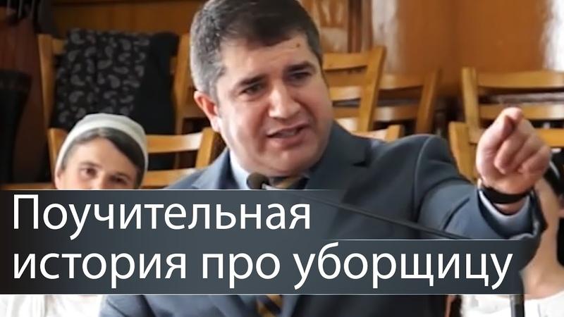 Поучительная история про уборщицу Александр Гырбу