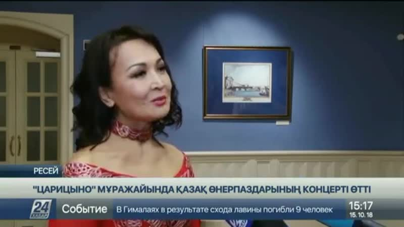 Ресейдегі қазақ өнерпаздарының концерті