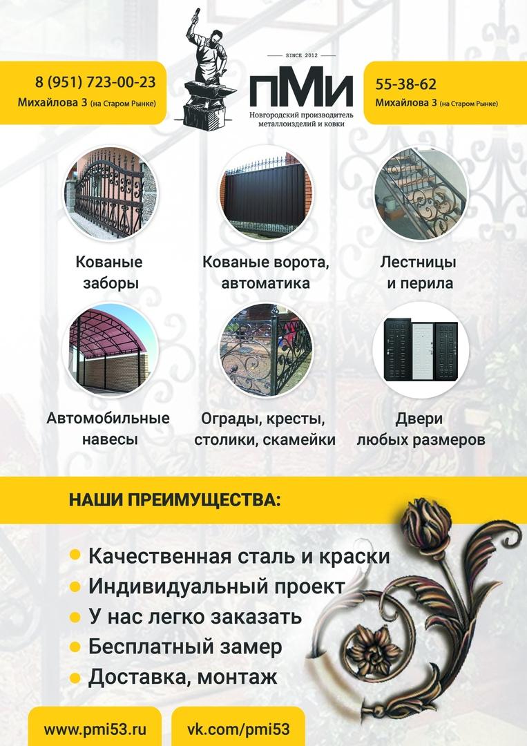 Производство металлоизделий Великий Новгород