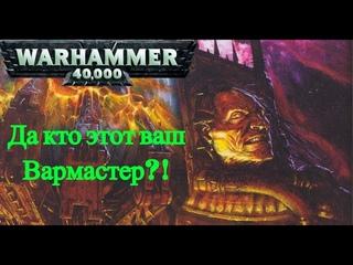 Warhammer 40000. Хобби-видео. Обзор коробки Abbadon the Despoiler. Кто этот покемон?