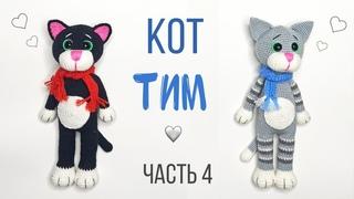 Кот крючком .Кот - Тим амигуруми . Игрушки крючком мастер класс . Crochet cat amigurumi.Часть 4