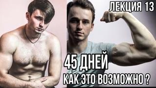 45 дней после РАЗРЫВА или НАСТОЯЩИЙ секрет роста мышц! Нейромышечная связь. Лекция 13.