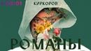Филипп Киркоров - Романы, часть 2 | Альбом | 2020