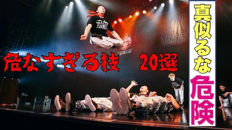 BEST 20 MOST DANGEROUS MOVES TOP 20 in BREAK DANCE SUICIDE MOVE