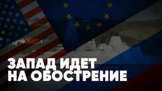 ⚡️Запад идет на обострение | Рукотворные вирусы | ФБК по-грузински | Баранец | Голованов | Спецэфир