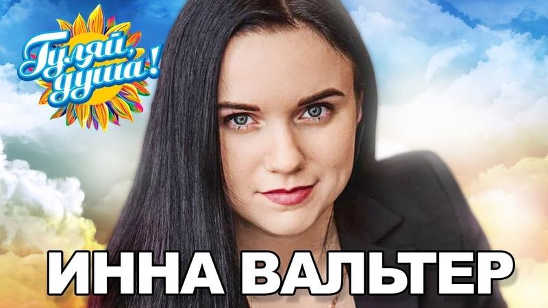 Инна Вальтер Исповедь хулиганки Видеоальбом