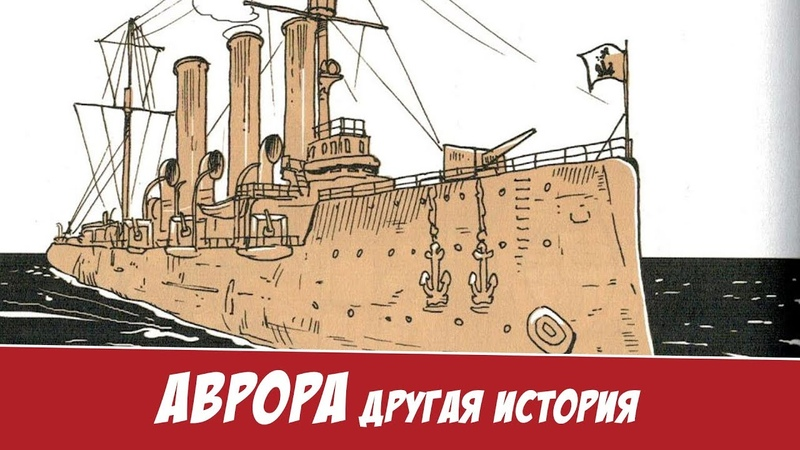 Оцениваем Комикс: Аврора другая история