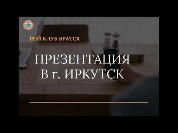 Презентация в офисе г Иркутска
