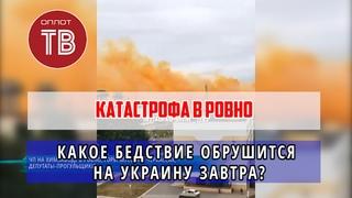 ЧП на химзаводе в Ровно, горы мусора в Черкассах и депутаты-прогульщики