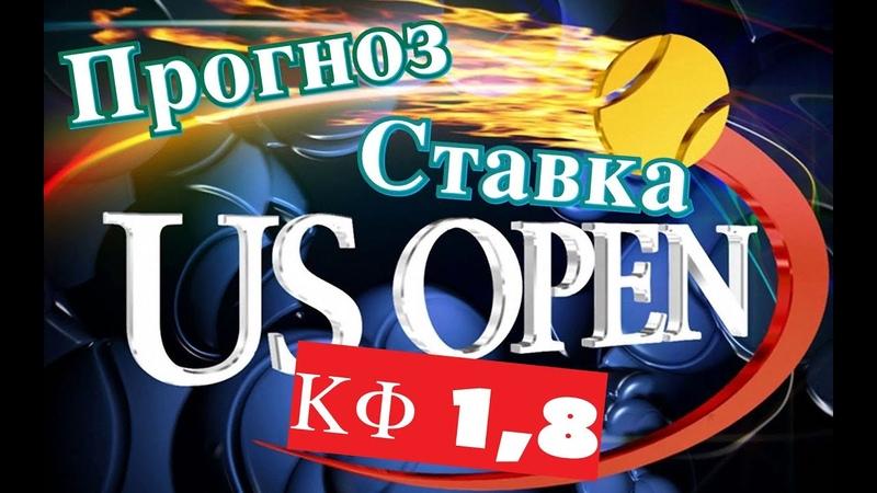 🏆 US OPEN Ставка на матч ✅ Руусувори VS Рууд ✅ Бесплатный прогноз