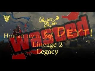 Lineage 2 Legacy Конец пути, почему  включай)