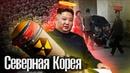 Реальная жизнь в Северной Корее / Ложь и правда Ким Чен Ына / Как Люди Живут / Лядов