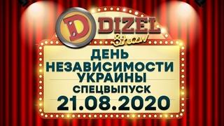 ⚡ Дизель Шоу 2020 - СПЕЦВЫПУСК - День Независимости Украины 2020 - 2 часа приколов | ЮМОР ICTV