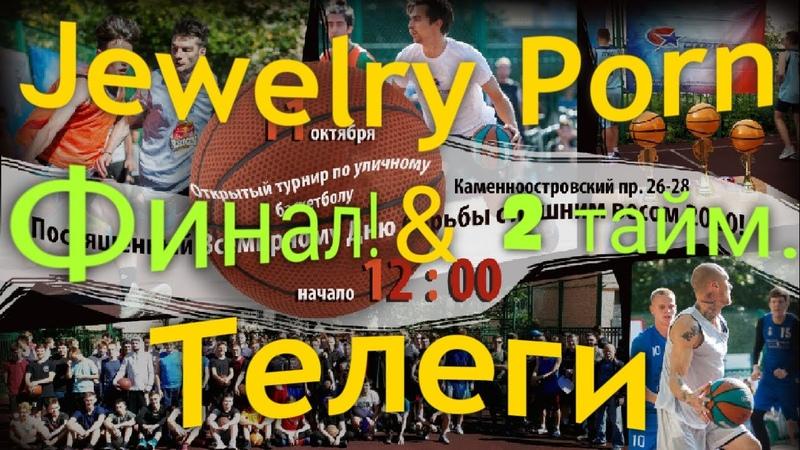 Финал Jewelry Porn Телеги 2 тайм Баскетбол 4 х 4