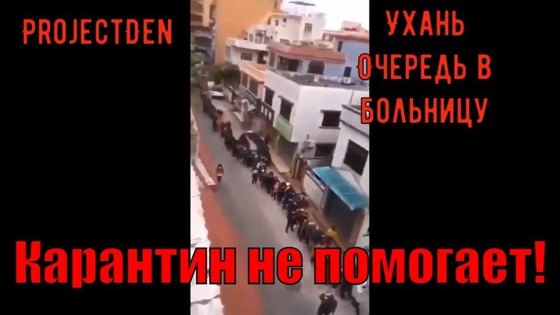 Коронавирус 2019 NcoV 30 01 2020 последние новости Самые свежие видео из Китая Ухань