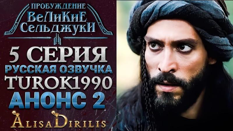 Великие сельджуки пробуждение 5 серия русская озвучка 2 анонс turok1990